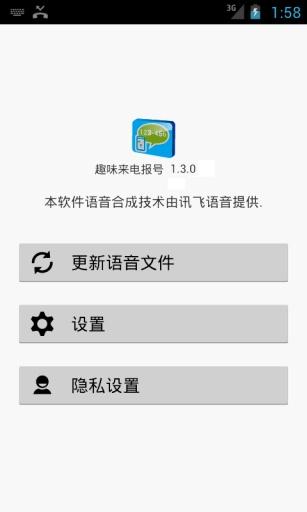 美女来电语音报号 - 安卓Android(apk)