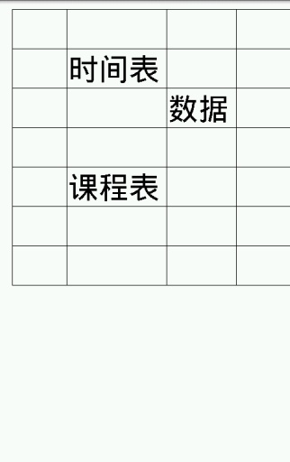 表格截图3