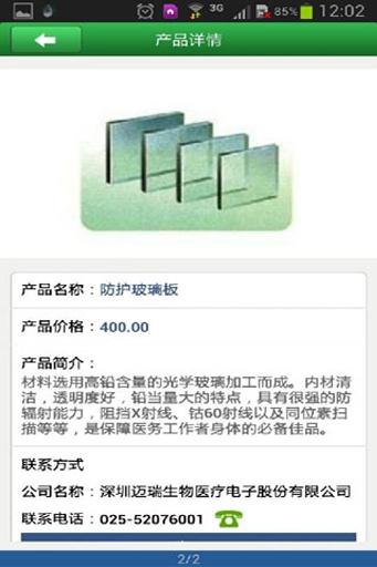 中国卫生医疗网截图0