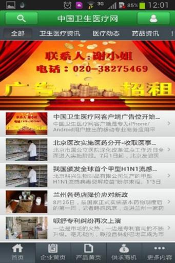 中国卫生医疗网截图1
