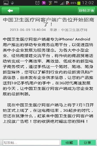 中国卫生医疗网截图3