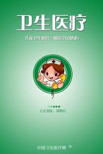 中国卫生医疗网截图4