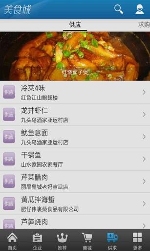 玩生活App|美食城免費|APP試玩