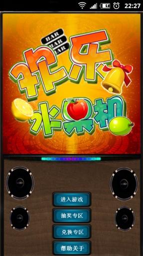 欢乐水果机