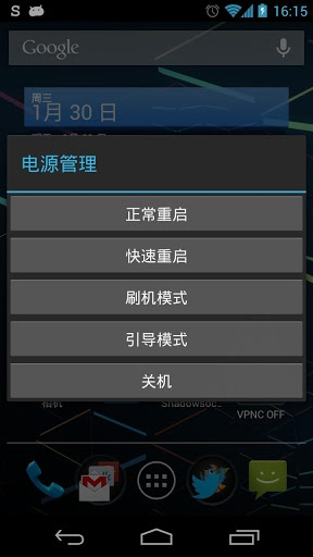 电源管理 工具 App-癮科技App