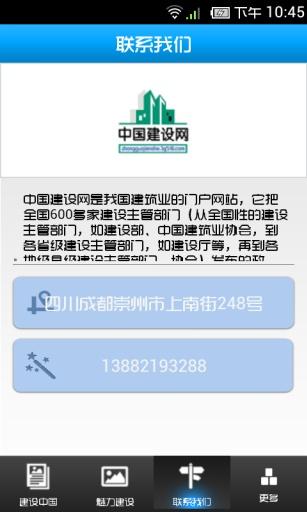 中国建设网|玩新聞App免費|玩APPs