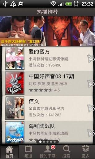 千尋影視APK下載(手機版),免費看電影APP推薦,在線上看電視劇
