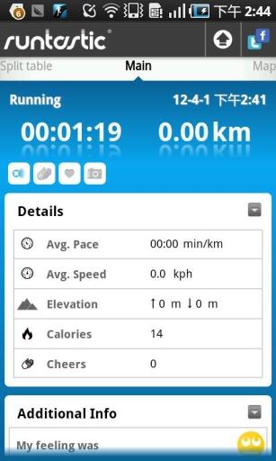 跑步记录器截图2