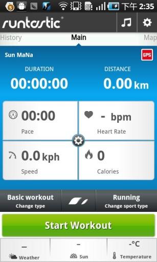 跑步记录器截图3