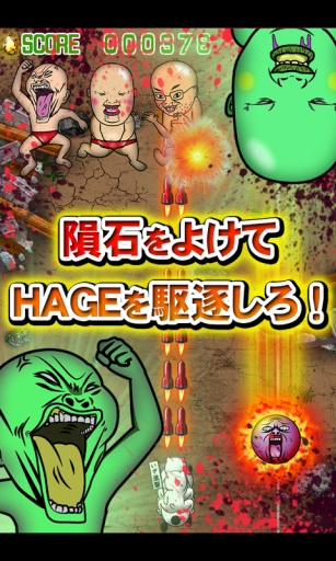 进击的HAGE|玩射擊App免費|玩APPs