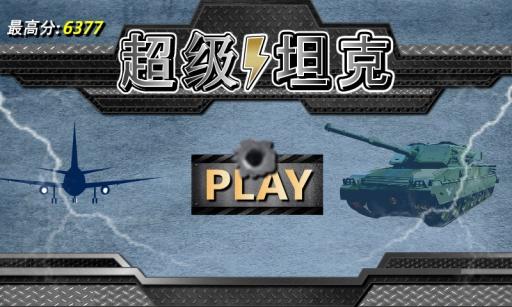 超级坦克 射擊 App-愛順發玩APP