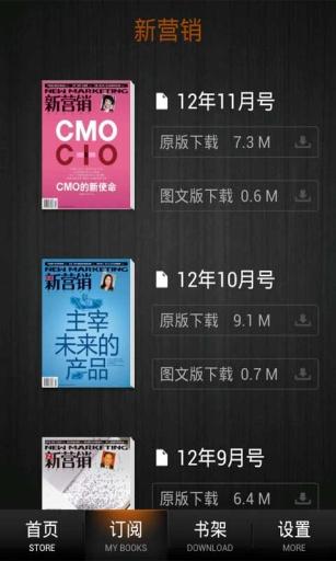 玩書籍App|新营销免費|APP試玩