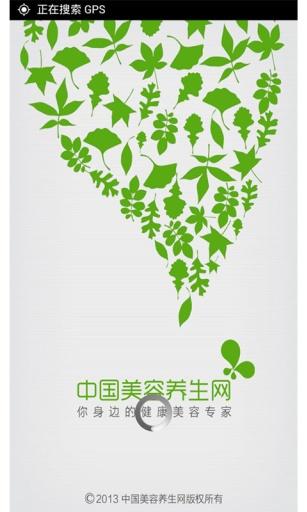 中国美容养生网