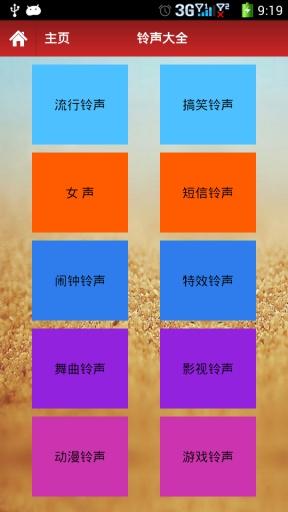 混合铃声安卓版下载_混合铃声手机版_混合铃声app