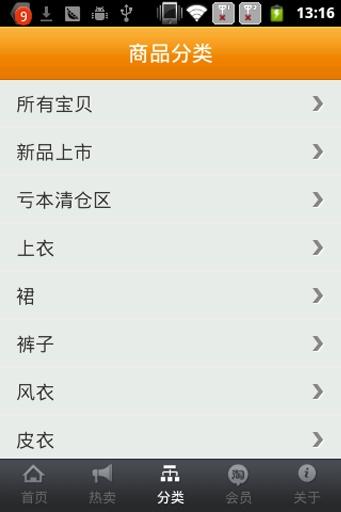 艺燃风情衣服店 購物 App-愛順發玩APP