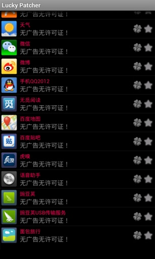 Settings Patcher - Google Play Android 應用程式