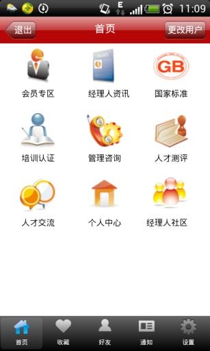 玩生產應用App|经理人在线免費|APP試玩