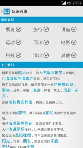 活动日历 社交 App-癮科技App