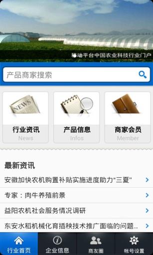 中国农业科技 新聞 App-愛順發玩APP