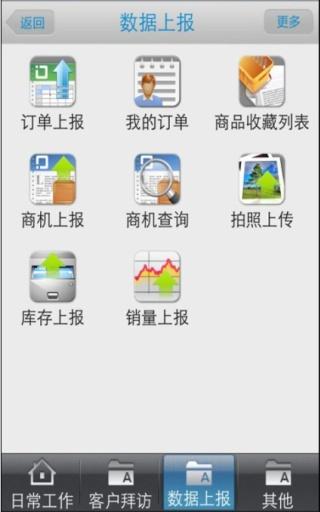贵州联通沃定位截图2