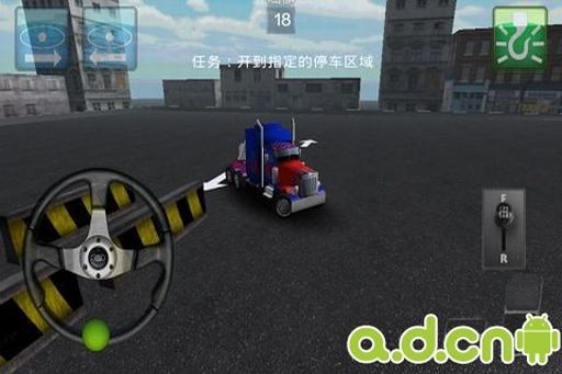 3D卡车停车位