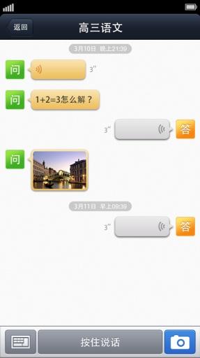 问问金老师 生產應用 App-愛順發玩APP