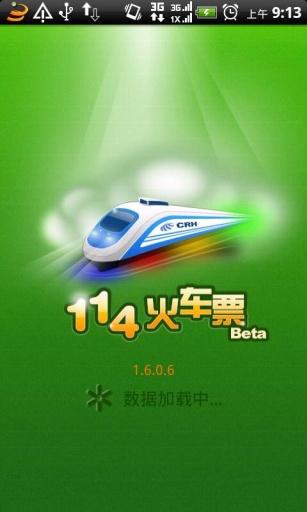 114火车票
