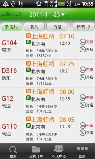114火车票截图2