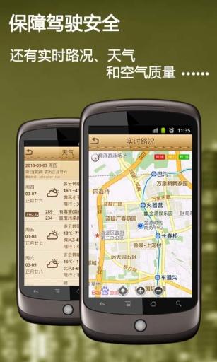老司机|全国违章查询、实时路况、天气 生活 App-愛順發玩APP