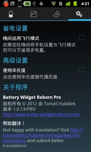 电池重生截图2