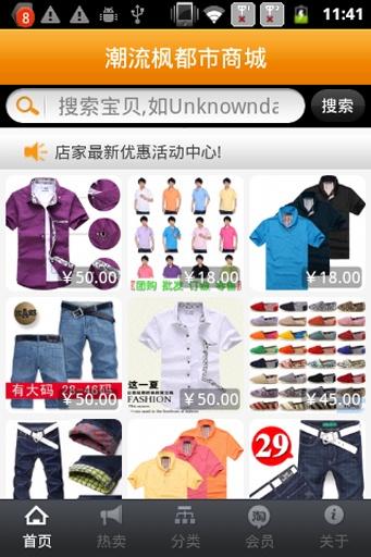 潮流枫都市商城 購物 App-愛順發玩APP