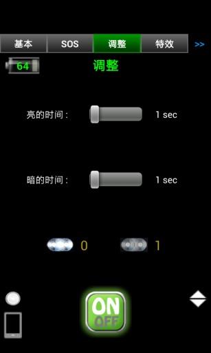 夜明灯 - 光通讯截图1