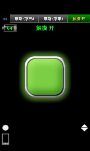 夜明灯 - 光通讯截图4