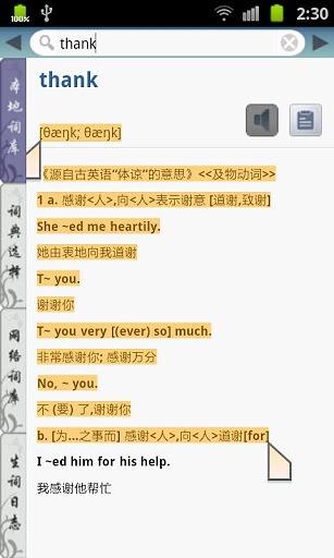 21世纪英汉双解词典截图0