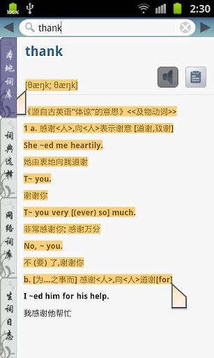 21世纪英汉双解词典截图2
