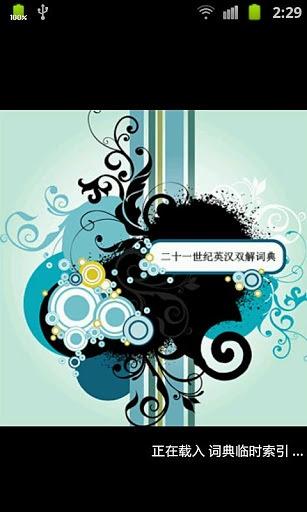 21世纪英汉双解词典截图3