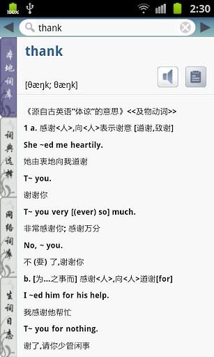 21世纪英汉双解词典截图5