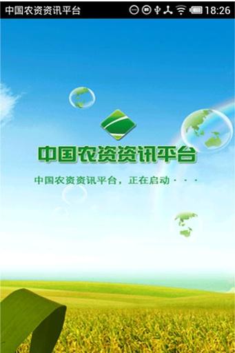 中国农资资讯平台