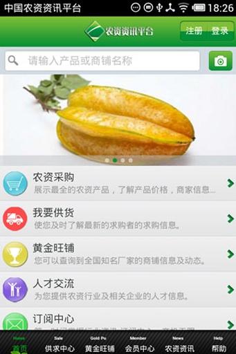 玩生活App|中国农资资讯平台免費|APP試玩
