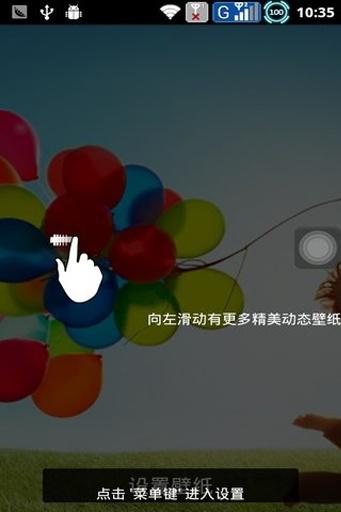 Galaxy S4 气球动态壁纸