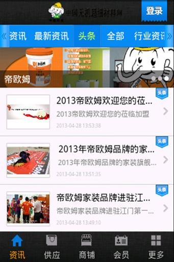 中国无机超细材料网