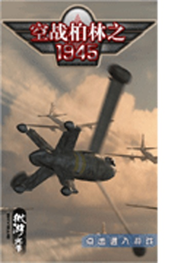 空战柏林之1945