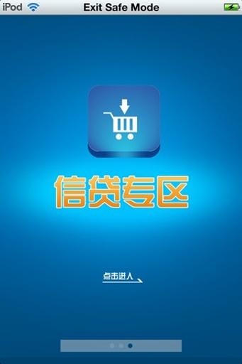 中国小额贷款平台