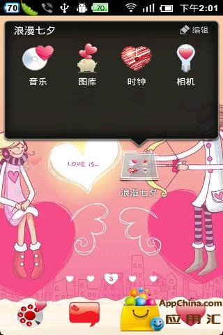 浪漫七夕桌面主题 手机主题壁纸桌面app 下载 浪漫七夕桌面主题 手机...