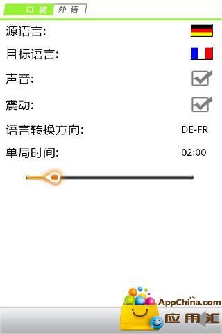 口袋外语下载 口袋外语安卓版下载 口袋外语 4.1.0手机版免...