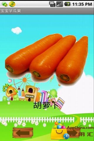 多吃蔬菜瓜果对对宝宝的生长发育作用非凡