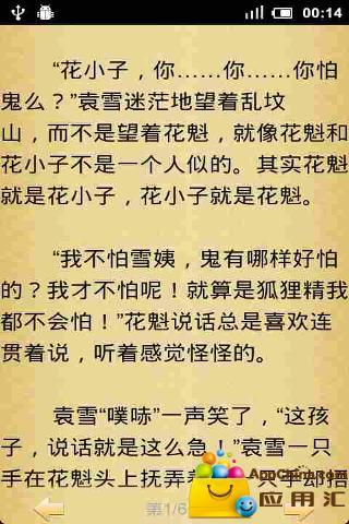 乡痞艳福5200 乡野痞医 桃运乡痞全文阅读