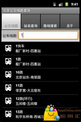 北京/北京公交线路查询下载 北京公交线路查询安卓版下载 北京...