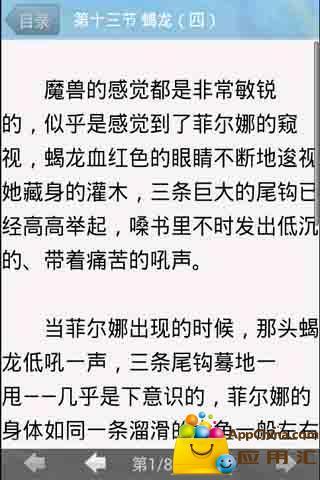 狐狸传奇下载 狐狸传奇安卓版下载 狐狸传奇 1.5.15手机版...