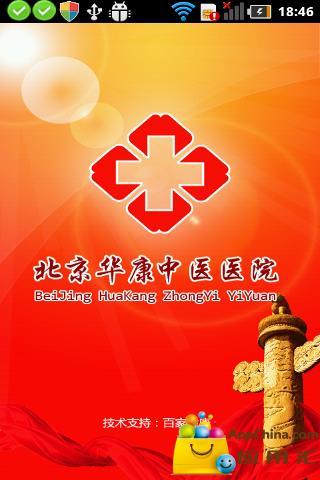 北京华康中医医院下载